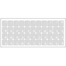 Наклейки на клавиатуру Б (на прозрачной основе (Русские буквы: Белые))