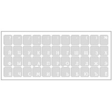 Наклейки на клавиатуру (на чёрном фоне (Русс: оран. Англ: бел.) матовые)