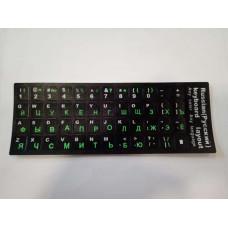 Наклейки на клавиатуру (на чёрном фоне (Русс: зел. Англ: бел.) матовые)